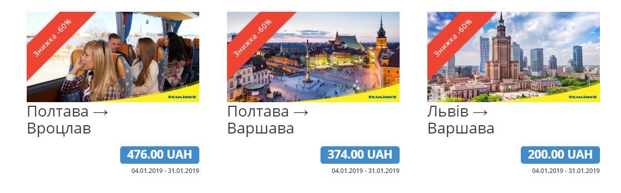 Квитки з України до Польщі від 200 грн  розпродаж в Ecolines ... f48b0d8907f0a